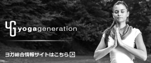 ヨガの情報サイトはヨガジェネレーション/yoga generation